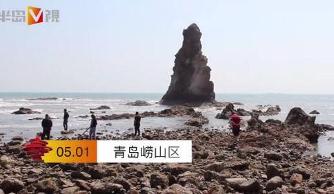 """【视频】五一佳游站:青岛石老人对岸的""""网红洞""""原来叫""""神仙洞"""""""