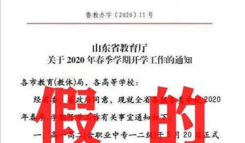 网传山东省高一高二年级5月20日开学 省教育厅辟谣