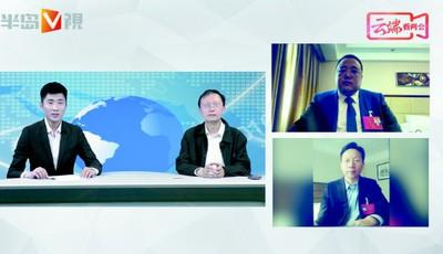 青岛市人大代表代表、政协委员云端连线 共话疫情应急防控