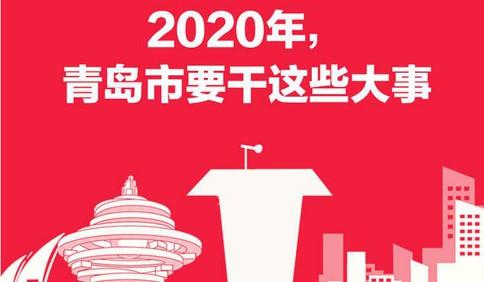 图说两会:2020年全市GDP增长目标为6.5%左右 青岛打算这么干