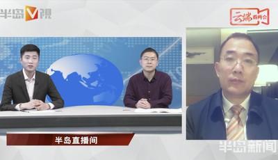 青岛市人大代表、专家云连线解读政府工作报告 这些关键词受热议