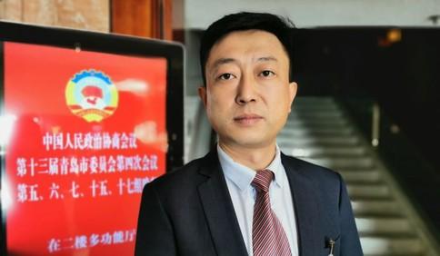 青岛市政协委员薛铮谈报告:找准了青岛发展的穴位和关键点