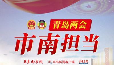 """聚焦青岛""""两会""""市南区代表委员传递""""亲民""""声音"""