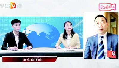 """代表专家云连线探讨智能家居 打造千亿级青岛""""新金花"""""""