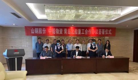 青岛企业联合采购日照钢材 胶东经济圈深化供应链合作