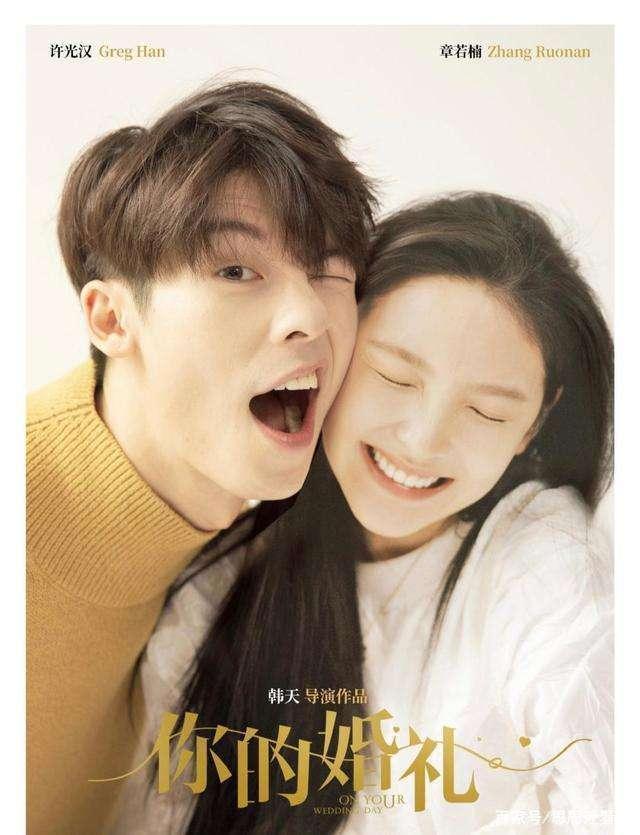 「虐心」许光汉主演电影《你的婚礼》开机了!又是讲述甜蜜虐心初恋