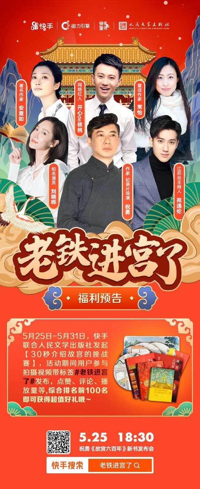 """祝勇■""""故宫人""""祝勇新书云发布 作家安意如和青岛籍演员刘晓晔来给做直播了"""