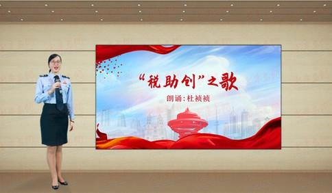 青岛税务:荣获青岛市职工网络朗诵大赛二等奖