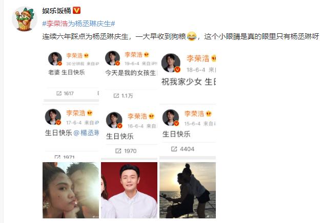 @李荣浩连续六年准时为杨丞琳庆生 寿星甜蜜回应
