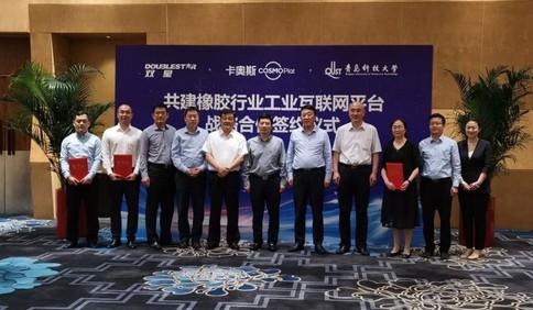 青岛双星、青岛科技大学与海尔卡奥斯战略合作 共建橡胶行业工业互联网平台