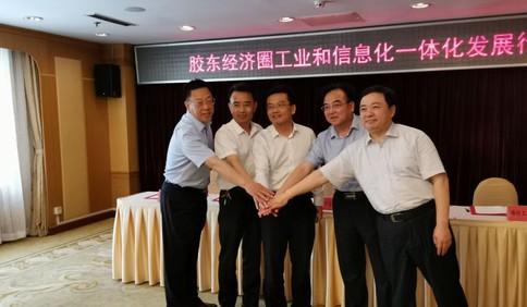"""同群同网共融共赢 五兄弟""""握手""""描绘胶东经济圈产业一体化发展蓝图"""