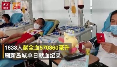 """[视频]6月14日青岛1633人伸出手臂 刷新单日献血纪录 在其中发现""""扯被""""救人英雄"""