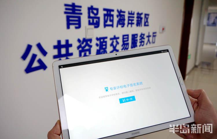 全省首家评标专家人脸识别签名系统在西海岸新区上线运行