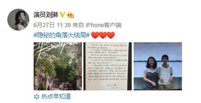 刘琳发手写信告别周春红:对自己好一点儿