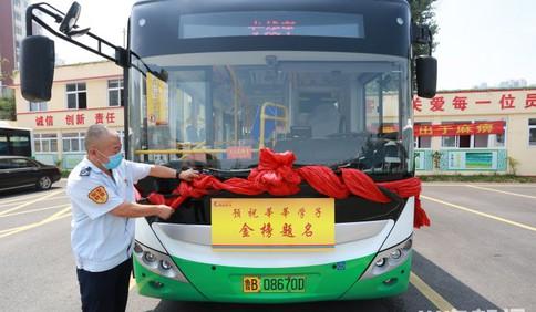 """青岛多条公交线开通""""高考专车"""" 各种贴心服务一应俱全"""