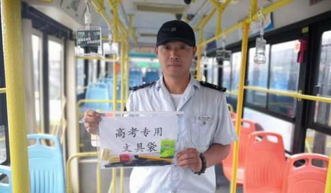 高考在即 青岛公交车上现爱心文具袋以备考生应急