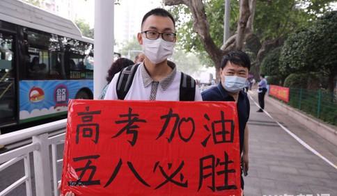 青岛市第五十八中:学子开考 学长回母校为考生们加油