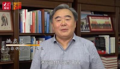 高考最强助阵团②山东科技大学校长姚庆国:你们都是追梦人