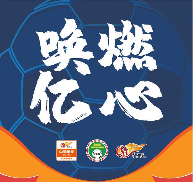 2020中超赛程公布 恒大、申花打响揭幕战 黄海首轮对阵卓尔
