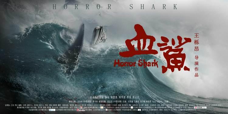 灾难大片来了!在西海岸取景拍摄的《血鲨》7月17日上线