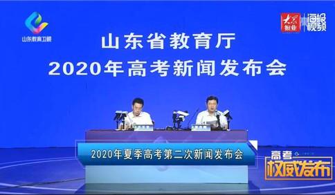 2020山东高考分数线公布:普通类一段线449分 二段线150分