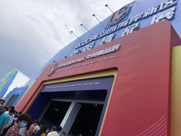 2020青岛西海岸新区外贸精品展在金沙滩啤酒城开展