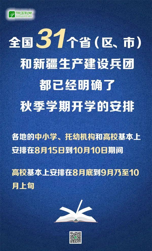 31 教育部:31个省(区、市)和兵团都已明确秋季学期开学安排