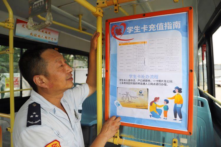 防疫 增加运力、强化防疫 青岛公交全力应对开学季