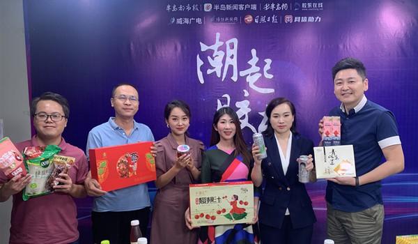 五市网媒组团带货 197万人围观抢购胶东好物