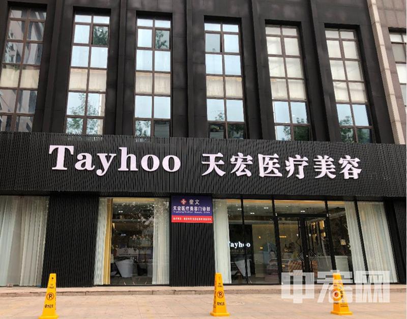 |潍坊天宏医疗美容医院被指涉嫌虚假宣传误导消费者