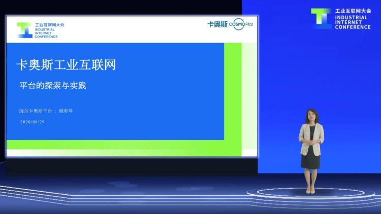 卡奥斯|2020工业互联网大会:卡奥斯全要素、全流程、全价值链生态赋能获各方认可