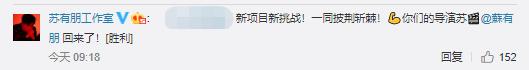 """苏有朋47岁生日秀肌肉,工作室评论暗示""""苏导回归"""""""
