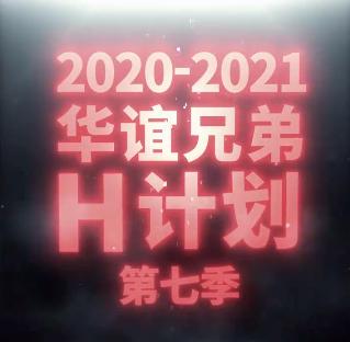 华谊兄弟H计划第七季片单