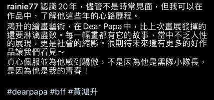 黄鸿升是杨丞琳婚前唯一承认过的男友 分手当知己