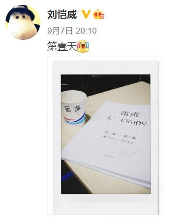 |刘恺威被传片约不及杨幂 刘父生气反驳