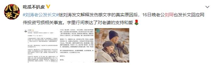 """ 王珂正面回击投资亏损谣言 深情告白刘涛""""爱你的王"""""""