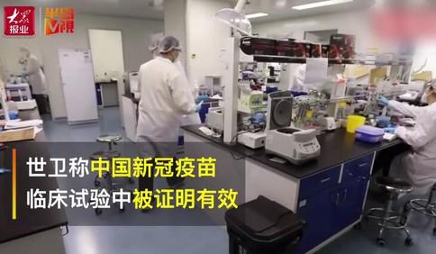 世卫称中国新冠疫苗临床试验有效!欧洲疫情反扑国庆中秋出游紧急提示