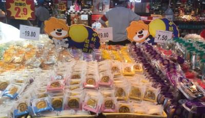 又将一年中秋节 今年月饼流行起简约迷你风