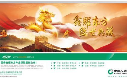 中国人寿推出国寿鑫耀东方年金保险