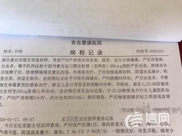 新生儿被青岛惠康医院打错针 赔偿方案至今未达成一致