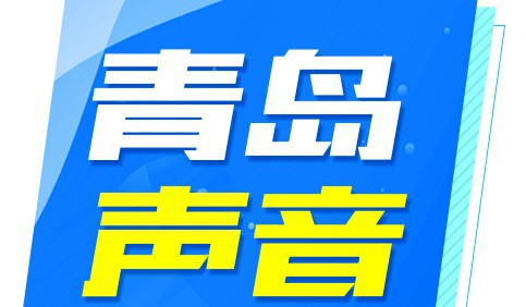 """青岛""""网红天团""""为城市加油打气:我们很好 敬请放心"""