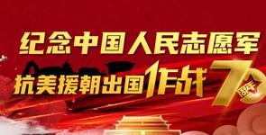 纪念中国人民志愿军抗美援朝出国...