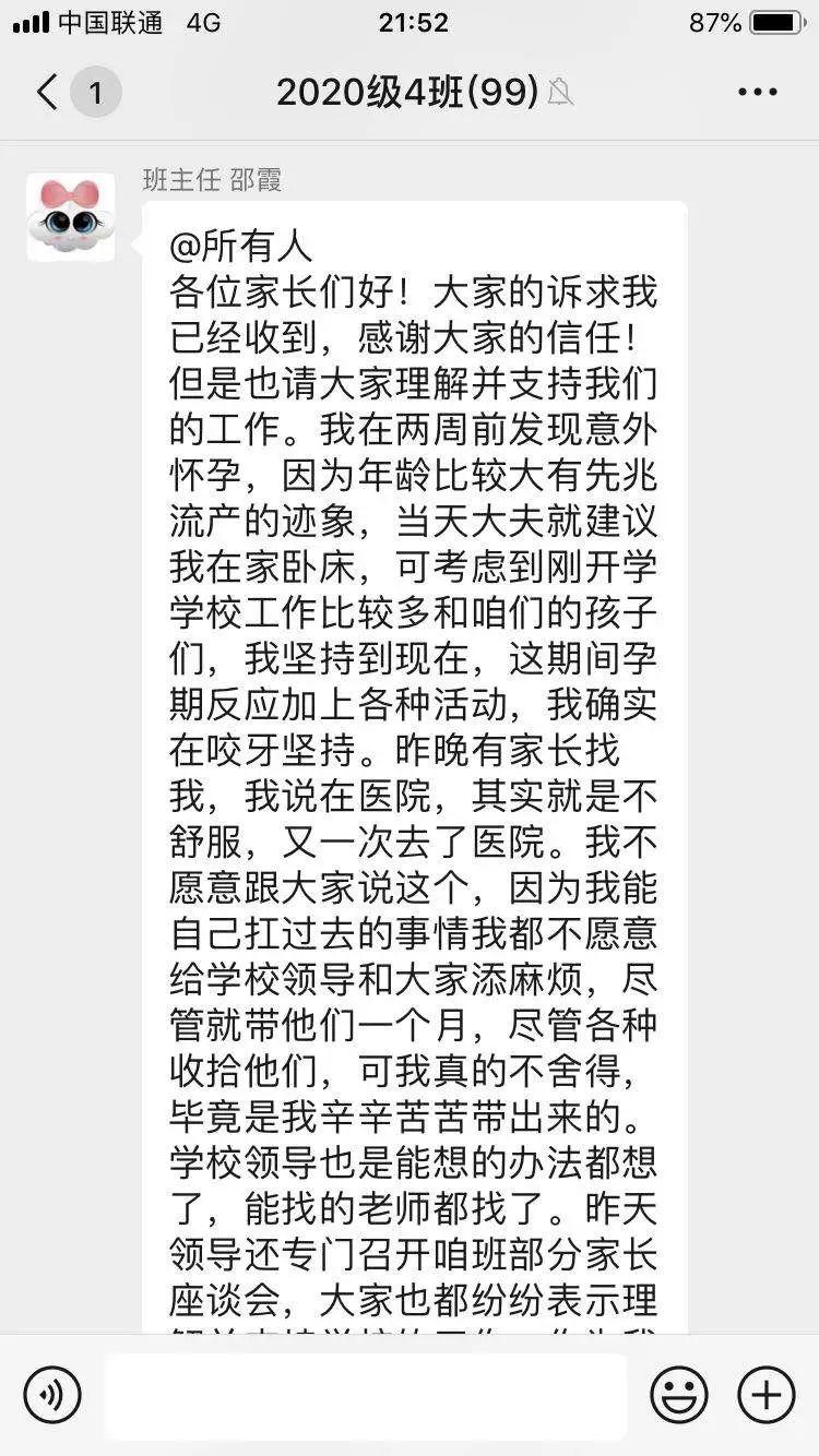青岛某中学体育老师当班主任被投诉 教育部:音体美老师都能当班主任