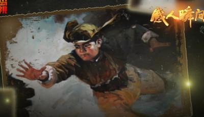 抗美援朝英雄谱:舍身堵枪口 特级英雄黄继光