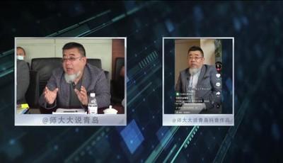 @师大大说青岛: 树立正面形象 现在是最重要的契机