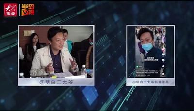 @明白二大爷:战疫自媒体正能量宣传 了不起!