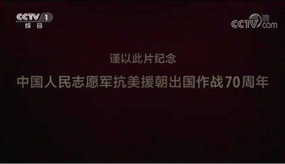 《英雄儿女》 第一集 祖国召唤