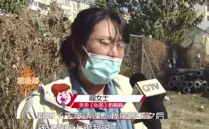 """青岛佳音英语老师用""""吃屎""""举例造句 家长质问后..."""