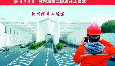 """膠州灣第二隧道開工 創出3個""""世界之最"""""""