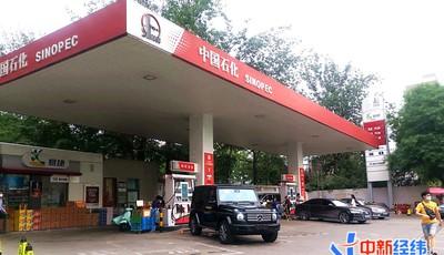 11月5日国内新一轮成品油调价窗口将开启 油价或迎年内第五降